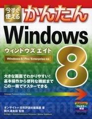 送料無料有/[書籍]今すぐ使えるかんたんWindows8 (Imasugu Tsukaeru Kantan Series)/オンサイト 技術評論社編集部 阿久津良和/NEOBK-1373