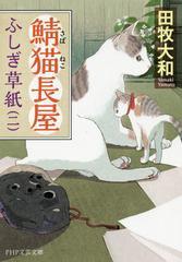 [書籍]/鯖猫長屋ふしぎ草紙 2 (PHP文芸文庫)/田牧大和/著/NEOBK-2068649