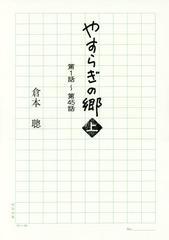 送料無料有/[書籍]/やすらぎの郷 上/倉本聰/著/NEOBK-2069377