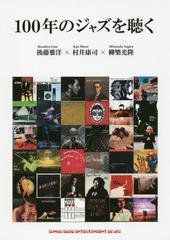 [書籍]/100年のジャズを聴く/後藤雅洋/著 村井康司/著 柳樂光隆/著/NEOBK-2163793