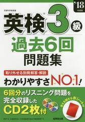 [書籍]/英検3級過去6回問題集 '18年度版/成美堂出版/NEOBK-2192025