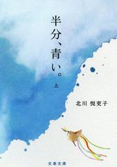 [書籍]/半分、青い。 上 (文春文庫)/北川悦吏子/著/NEOBK-2227777