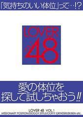 送料無料有/LOVER 48 vol.1/趣味教養/LOVDV-1