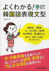 [書籍]/よくわかる!韓国語表現文型/李倫珍/著 安垠姫/訳/NEOBK-1607331