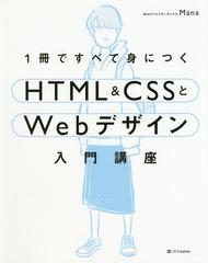 [書籍]/1冊ですべて身につくHTML & CSSとWebデザイン入門講座/Mana/著/NEOBK-2342515