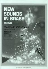 送料無料有/[書籍]/楽譜 ジャパニーズ・グラフィ 12 改訂 (NewSounds inBRASS 35)/ヤマハミュージックメディア/NEOBK-1620596