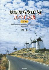 送料無料有/[書籍]/基礎から学ぼう!スペイン語 初級 CD付/西川喬/著/NEOBK-1704132