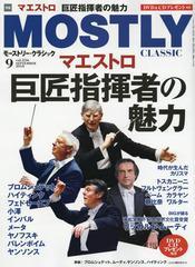 [書籍]/モーストリー・クラシック 2018年9月号/日本工業新聞社/NEOBK-2253492
