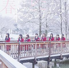 送料無料有 初回 特典/[CD]/NGT48/春はどこから来るのか? [CD+DVD/Type-A]/BVCL-875
