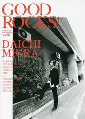 [書籍]/GOOD ROCKS! (グッド・ロックス) Vol.83 【表紙&巻頭】 三浦大知/ロックスエンタテインメント/NEOBK-2078701