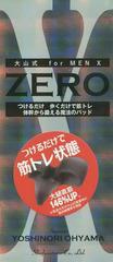 [書籍]/大山式 for MEN X/大山良徳/監修/NEOBK-2247190
