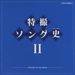 送料無料有/[CD]/特撮ベスト史(ヒストリー) II [Blu-spec CD]/特撮/COCX-36384