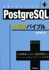 送料無料有/[書籍]/PostgreSQL全機能バイブル 現場で役立つA to Z 内部構造の詳説から運用管理までPostgreSQLのすべてを網羅/鈴木啓修/著