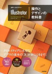 送料無料有/[書籍]/世界一わかりやすいIllustrator操作とデザインの教科書/ピクセルハウス/著/NEOBK-1616215
