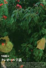 送料無料有/[書籍]/クレオール主義 (パルティータ)/今福龍太/著/NEOBK-2069719