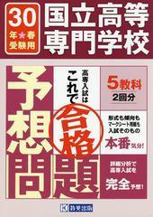 送料無料有/[書籍]/平30 春 国立高等専門学校入試予想問題/教英出版/NEOBK-2158560