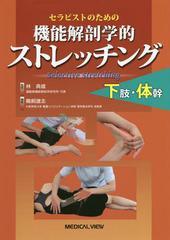送料無料有/[書籍]/セラピストのための機能解剖学的ストレッチング下肢・体幹/鵜飼建志/編著 林典雄/監修/NEOBK-2270456