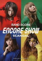 送料無料有/[書籍]SCANDAL ENCORE SHOW (バンドスコア)/ヤマハミュージックメディア/NEOBK-1455193