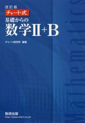 送料無料有/[書籍]/チャート式 基礎からの数学2+B 改訂版/チャート研究所/編著/NEOBK-2158553