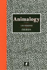 送料無料有/[書籍]/Animalogy 人間の取扱説明書/白石まるみ/著/NEOBK-2165745