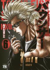 [書籍]/バウンサー 6 (ヤングチャンピオン・コミックス)/みずたまこと/著/NEOBK-2171969