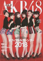 送料無料有/[書籍]/カレンダー AKB48グループ 2018 (オフィシャルカレンダー)/小学館/NEOBK-2175097