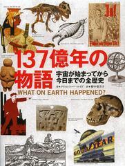 送料無料有/[書籍]137億年の物語 宇宙が始まってから今日までの全歴史 / 原タイトル:What on Earth Happened?/クリストファー・ロイド/著