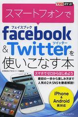 送料無料有/[書籍]スマートフォンでfacebook&Twitterを使いこなす本 (できるポケット)/立花岳志/著 できるシリーズ編集部/著/NEOBK-13584