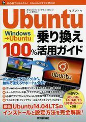 送料無料有/[書籍]/Windows→Ubuntu乗り換え100%活用ガイド この一冊で最新Ubuntuがすぐわかる!/リンクアップ/著/NEOBK-1702618