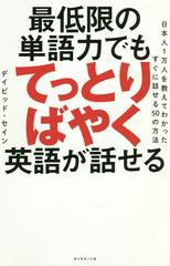 [書籍]/最低限の単語力でもてっとりばやく英語が話せる 日本人1万人を教えてわかったすぐに話せる50の方法/デイビッド・セイン/著/NEOBK-