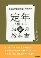 [書籍]/定年に備えるお金の教科書 あなたの老後資金、大丈夫?/野尻哲史/著/NEOBK-1705123