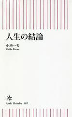 [書籍]/人生の結論 (朝日新書)/小池一夫/著/NEOBK-2261819