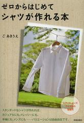 送料無料有/[書籍]ゼロからはじめてシャツが作れる本/ごあきうえ/NEOBK-1372964