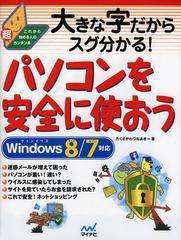 送料無料有/[書籍]/大きな字だからスグ分かる!パソコンを安全に使おう (これから始める人の超カンタン本)/たくさがわつねあき/著/NEOBK-1