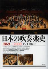 送料無料有/[書籍]/日本の吹奏楽史 1869-2000/戸ノ下達也/編著/NEOBK-1606740