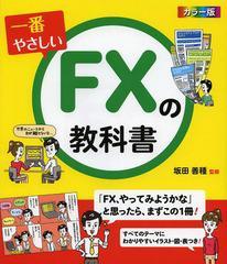 送料無料有/[書籍]/一番やさしいFXの教科書 カラー版/坂田善種/監修/NEOBK-1606804