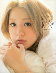 送料無料有/[書籍]/LOVE STORY/西野カナ/著/NEOBK-1630708
