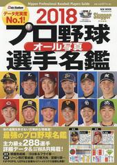 [書籍]/プロ野球オール写真選手名鑑 2018 (NSKムック)/日本スポーツ企画出版社/NEOBK-2190660