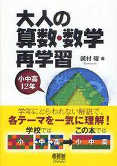 送料無料有/[書籍]大人の算数・数学再学習 小中高12年/饒村曜/著/NEOBK-1268886