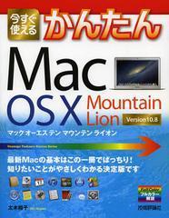 送料無料有/[書籍]今すぐ使えるかんたんMac OS10 Mountain Lion Version 10.8 (Imasugu Tsukaeru Kantan Series)/太木裕子/著/NEOBK-1366