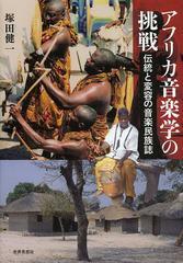 送料無料有/[書籍]/アフリカ音楽学の挑戦 伝統と変容の音楽民族誌/塚田健一/著/NEOBK-1631358