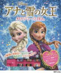 [書籍]/アナと雪の女王メロディーえほん/ポプラ社/NEOBK-1703462