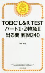 [書籍]/TOEIC L&R TESTパート1・2特急2出る問難問240/森田鉄也/著/NEOBK-2254558