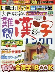 [書籍]/大きな字の難問漢字ナンクロ 2018年2月号/学研プラス/NEOBK-2174487
