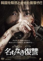 送料無料有/[DVD]/名もなき復讐/洋画/ALBSD-2031