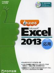 送料無料有/[書籍]/よくわかるMicrosoft Excel 2013 応用 (FOM出版のみどりの本)/富士通エフ・オー・エム株式会社/著制作/NEOBK-146196