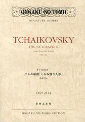 送料無料有/[書籍]チャイコフスキーバレエ組曲「くるみ割り人形」作品71a (ONGAKU NO TOMO MINIATURE SCORES)/音楽之友社/NEOBK-151865
