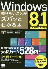 送料無料有/[書籍]/Windows 8.1知りたいことがズバッとわかる本 (ポケット百科DX)/橋本和則/著 橋本直美/著/NEOBK-1704168