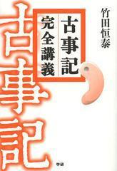 送料無料有/[書籍]/古事記完全講義/竹田恒泰/著/NEOBK-1562017