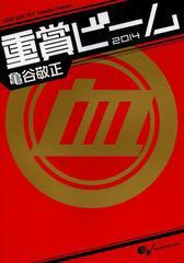 送料無料有/[書籍]/重賞ビーム 2014 (サラブレBOOK)/亀谷敬正/〔著〕/NEOBK-1605857